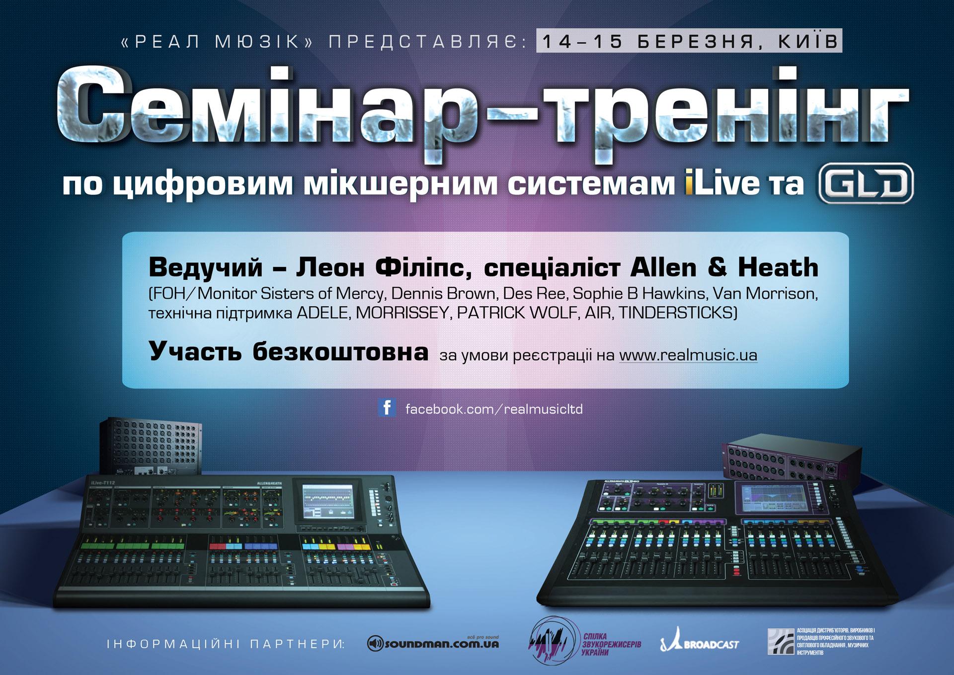 Семинар-тренинг Allen & Heath iLive и GLD_seminar