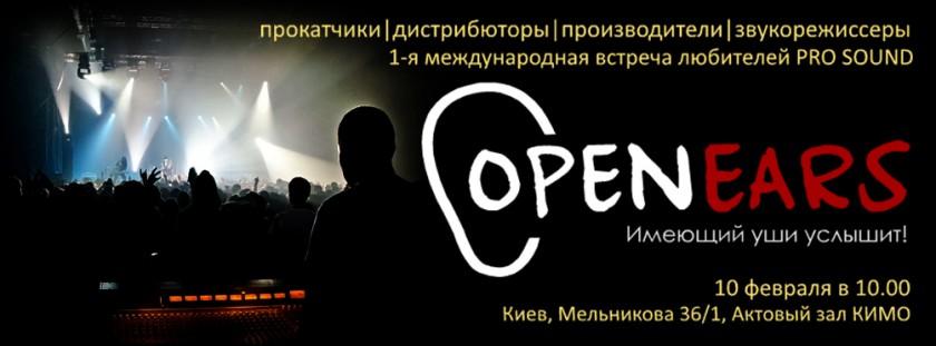 OPEN EARS 10/02/2014