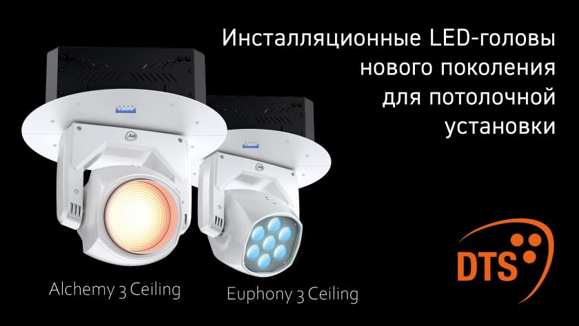 DTS ALCHEMY 3 CEILING и EUPHONY 3 CEILING