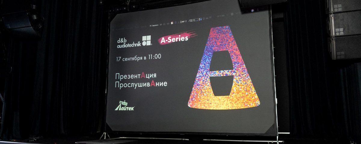 Презентация d&b audiotechnik A-серии