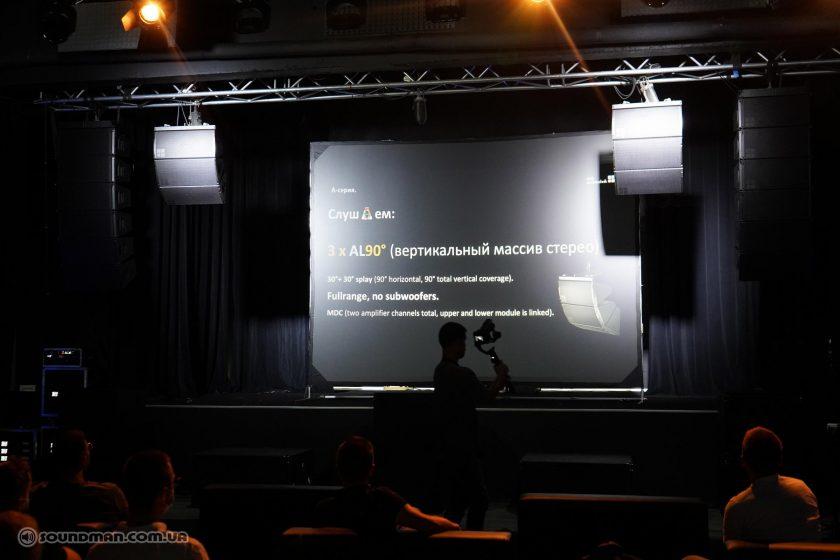 Презентация d&b audiotechnik A-серии (25)