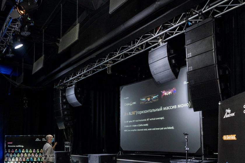 Презентация d&b audiotechnik A-серии (16)