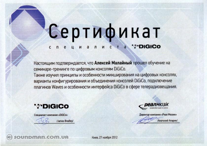 Мой сертификат)