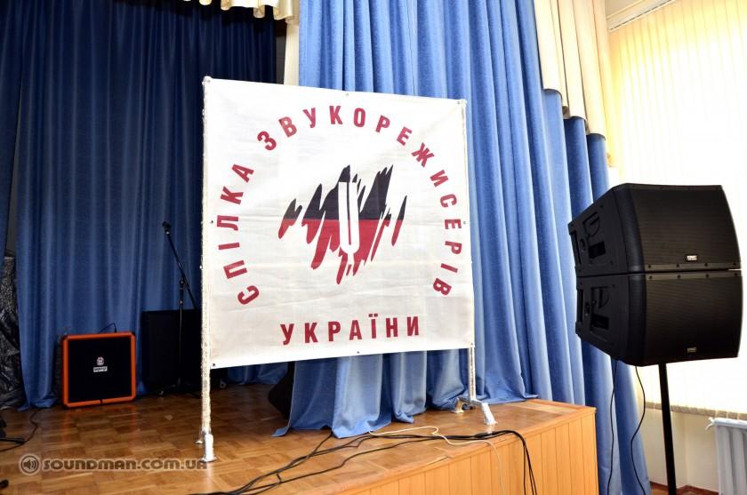 Семинар Ассоциации Звукорежиссеров Украины 2012 (57)