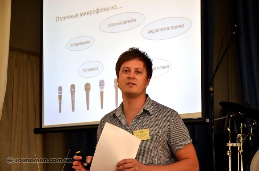 Семинар Ассоциации Звукорежиссеров Украины 2012 (44)