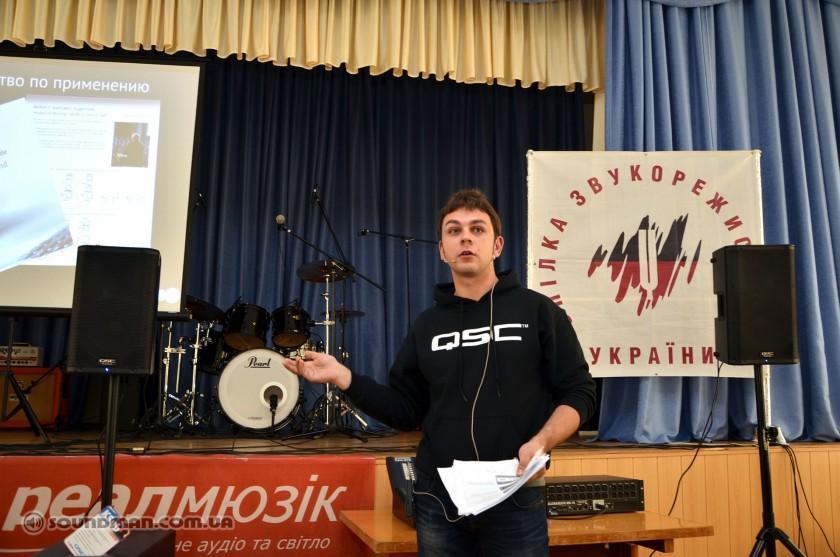 Семинар Ассоциации Звукорежиссеров Украины 2012 (26)