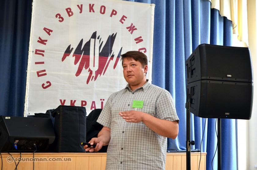 Семинар Ассоциации Звукорежиссеров Украины 2012 (14)